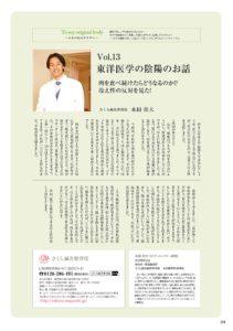 vol13東洋医学の陰陽のお話