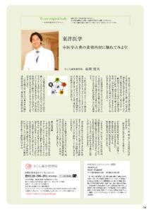 vol15東洋医学のお話